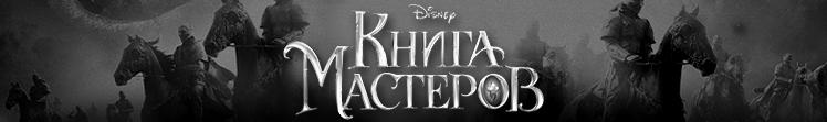 kniga_masterov