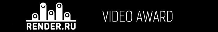 render_ru_video_award