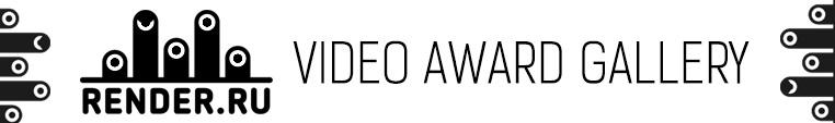 render_ru_video_award_gallery
